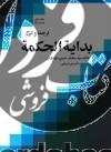 ترجمه و شرح بدایه الحکمه ج1
