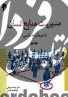 مدیریت منابع انسانی با رویکرد اسلامی ج1