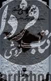 پنجره های تشنه- روز نوشت های انتقال ضریح جدید امام حسین از قم به کربلا