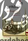 اخلاق الاهی ج08- آثار مشترک قوای سه گانه نفس، بخش اول: توبه