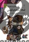 قصههای شاهنامه ج01- ضحاک بنده ابلیس
