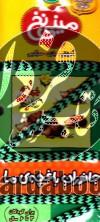 مینی نخ ج7- جانوران باغچه ی ما