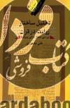 تحلیل ساختار روایت در قرآن- بررسی منطق توالی پیرفتها