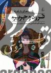 قصه های شاهنامه 4 (فرود و جریره)