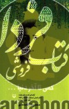 کمی تا آخر دنیا...- آزاده ای که به عشق زیارت امام خمینی حافظ قرآن کریم شد