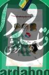 نخبگان ایرانی در دوران گذار