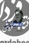 تداوم اندیشه- خاطرات و مبارزات آیت الله سید عبدالهادی حسینی شاهرودی
