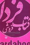 کتاب محمد بروجردی 8- همان لبخند همیشگی