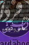 شفاهی و مکتوب در نخستین سده های اسلامی