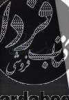 داستان فکر ایرانی(9ج،قابدار،گالینکور)
