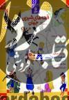 قصههای شیرین جهان ج3- جلدهای 21 تا 30