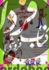 قصههای شیرین جهان ج2- جلدهای 11 تا 20