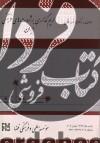 حریم گذاری بر ثروت های فرهنگی ایران