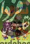 فسقلیها- جلدهای 11 تا 20/ 2323