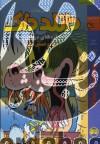 ماجراهای دانلد داک 4 (اژدهای دریایی و دو قصه ی دیگر)