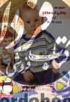 دنیای هنر بافتنی خردسالان101