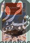 گزینه ادب پارسی ج07- کلیله و دمنه