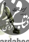 تحلیل شعر فارسی(1388)