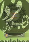 کنزالعرفان فی فقه القرآن (2)
