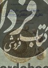 جامعهشناسی تاریخی نظریههای متفکرین مسلمان