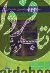 معادلات دیفرانسیل مقدماتی و مسائل مقدار مرزی (جلد دوم)