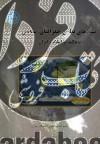 بنیادهای نظری جغرافیای سیاسی با تأکید بر اسلام و ایران