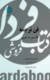فن ترجمه از فارسی به عربی