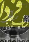 ایران این روزها 2(همسایهیآقا،نمایشنامه)