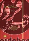 شاهنامه فردوسی(2جلدی)