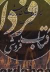 ایران در یک قرن پیش(سفرنامهدکترویلز)