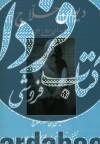 دیوان حلاج(منظومههایعرفانیحلاج)
