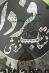 تثلیت در قرآن و عهدین