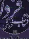 قانون مجازات اسلامی 92 در آینه نمودار