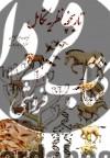 تاریخچه نظریه تکامل