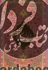 دیوان حافظ(باقاب،رحلی)