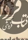 از ایران چه می دانم؟(میرزای شیرازی)