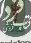 از ایران چه می دانم؟(آفرینش در اساطیر و آیین های باستانی ایران)