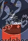 تاریخ تفسیر(ویژه داوطلبان آزمون کارشناسی ارشد و دکتری رشته علوم قرآن و حدیث)