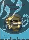 اصول و مبانی مدیریت اسلامی و الگوهای آن