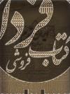 ايران قديم مهد تمدن جهان