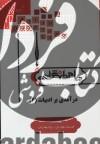 ترجمه و راهنما درآمدی بر ادبیات 2