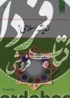 اندیشه اسلامی ج2- ویراست دوم