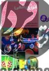 چرا و چگونه ج07- انرژی اتمی