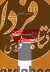 داستان امروز ایران15 (بن بست)