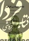 شناخت هویت زن ایرانی در گستره پیش تاریخ و تاریخ