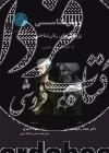 روششناسی پژوهشهای زبانشناختی ( با تکیه بر زبان عربی)