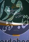 فرهنگ جامع اصطلاحات حقوقی(انگلیسی-فارسی)