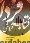 اصول آمار مقدماتی در علوم رفتاری(SPSS)