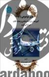 مبانی فهم و تفسیر قرآن (باتکیه بر آموزههای نهجالبلاغه)