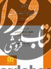مبسوط قانون مجازات اسلامی